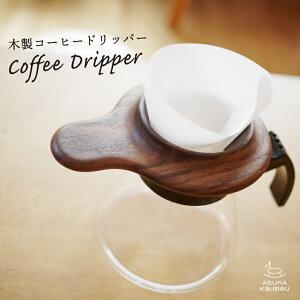 コーヒー好きに選んでほしい!木のコーヒードリッパー。