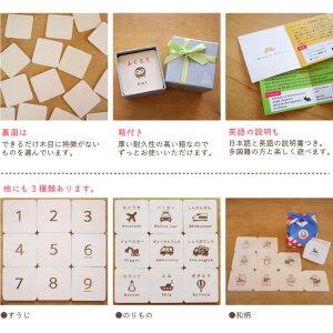 メモリーゲーム(どうぶつ)【神経衰弱】【女の子・1歳の誕生日】-木のおもちゃ飛鳥工房-