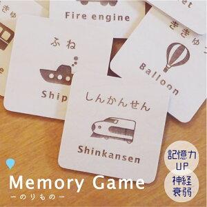 【3歳 4歳 5歳 誕生日 プレゼント】 名入れ可 メモリーゲーム (のりもの) 9組18枚セット 日本製 名前カード 製作可 絵合わせ ゲーム 幼児教育 神経衰弱 パズル かわいい おしゃれ おすすめ 人気