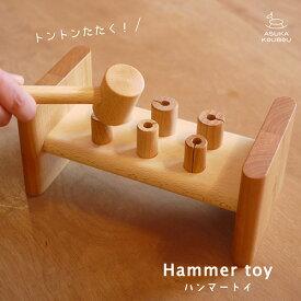 ハンマートイ 日本製 木のおもちゃ ハンマー 工具 知育玩具 大工さんごっこ 叩いて遊ぶ 遊び 出産祝い 誕生日プレゼント ナチュラル雑貨 おしゃれ かわいい ナチュラル雑貨 木のおもちゃ飛鳥工房