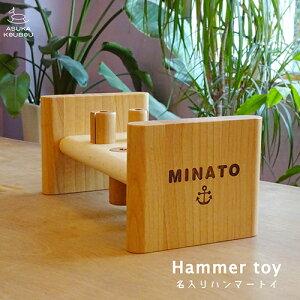 ハンマートイ 名入れ1箇所 日本製 1歳 2歳 プレゼント 飛鳥工房 オリジナル 木製 おもちゃ 自然塗料 出産祝い 男の子 名入れ 女の子 名前入り プレゼント 子ども ハンマートイ 誕生日プレゼン