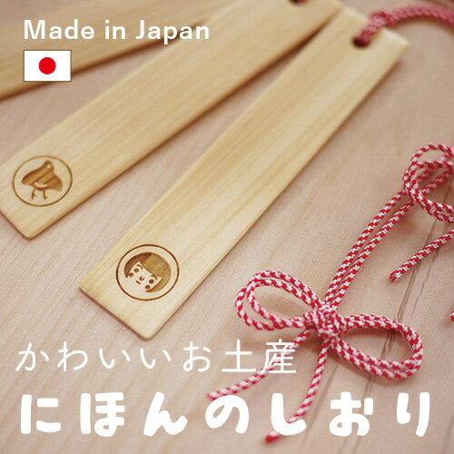 日本 お土産 外国人 和 雑貨 ギフト おみやげ 小物 人気 おすすめ おしゃれ かわいい しおり【しおり・和柄】‐木のおもちゃ飛鳥工房