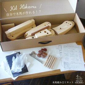 飛鳥工房 【キットひかる】 木馬 手作りキット ロッキングホース DIY 木製 日本製 木のおもちゃ飛鳥工房