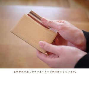 名刺ケース【名入れ1箇所】【チーク+ウェンジ】-木のおもちゃ飛鳥工房