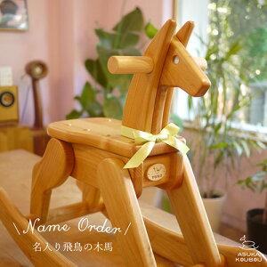 飛鳥工房 飛鳥の木馬・名入れ1箇所 木馬 一歳 誕生日プレゼント おしゃれ 人気 孫 日本製 大人も乗れる クリスマス 木馬 ロッキングホース