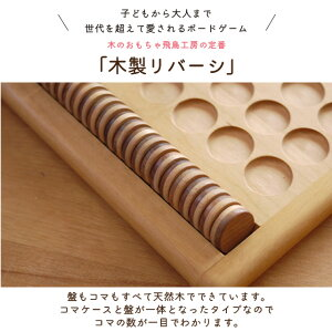 オセロ木製リバーシボードゲーム