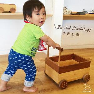 飛鳥工房 【手押し車】 おもちゃ箱 おもちゃ 片付け箱 シンプル かわいい 歩行器 カタカタ 代わり つかまり立ち おもちゃ箱 手押し車 -木のおもちゃ飛鳥工房