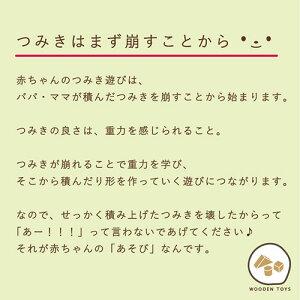 送料無料!お名前入り!*木のつみき34P*日本のつみきおすすめギフト出産祝男の子女の子赤ちゃん孫木のおもちゃ飛鳥工房かわいい日本製木製おしゃれプレゼント人気