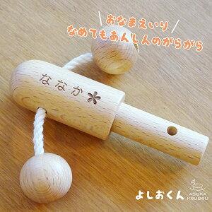 【名入れ込】 赤ちゃんのがらがら よしおくん 日本製 自然塗料 オイル仕上げ ガラガラ 赤ちゃん 出産祝い 名入れ 木 ラトル がらがら 木のおもちゃ おしゃぶり はがため でんでん太鼓 名前