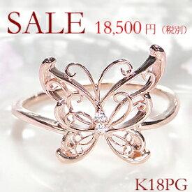 ☆【送料無料】K18PG バタフライ ダイヤモンド リング 指輪 かわいい 人気 上品 ダイヤモンド ピンクゴールド 豪華 K18 K18 18K 18K 品質保証書 代引手数料無料 プレゼント バタフライリング 透かし ホワイトデー 誕生日 蝶々