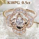 【送料無料】K18PG 0.50ct フラワーモチーフ ダイヤモンド リング【ソーティング付】アンティーク 指輪 かわいい 人気…