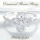 【送料無料】Pt950【0.3ctUP】ダイヤモンド フラワー リング 指輪 かわいい 人気 上品 ダイヤモンド プラチナ フラワ…
