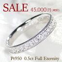 【送料無料】Pt950【0.50ct】ダイヤモンド フルエタニティ リング かわいい 人気 上品 ダイヤモンドリング プラチナ …