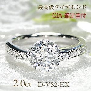 【送料無料】【1本限定】【GIA鑑定書付】【2.25ctUP】Pt900ダイヤモンド リング 豪華 指輪 大粒ダイヤ リング 人気 上品 ダイヤリング プラチナ ダイア 2カラット 2.0ct 品質保証書 婚約指輪 結婚
