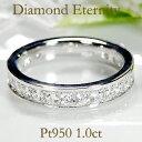 【SALE】Pt950【1.0ct】フルエタニティ ダイヤモンド リング安い セール 特価 人気 上品 プラチナ 品質保証書 代引手…