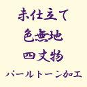 【未仕立て】色無地 四丈物 パールトーン加工 kakou-pa04 【後払い決済不可】