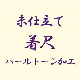 【未仕立て】着尺 パールトーン加工 kakou-pa05【後払い決済不可】
