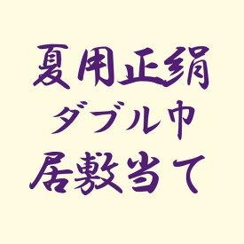 夏用正絹ダブル巾居敷当て option-03【後払い決済不可】