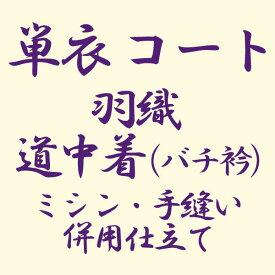 【単衣】コート 羽織・道中着(バチ衿) ミシン・手縫い併用仕立て [商品番号shitate-cot03]【あすかや】
