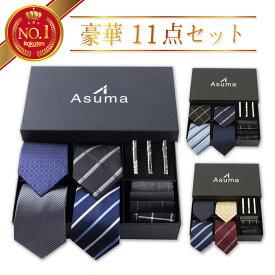 ネクタイセット ハンカチネクタイピン ギフトボックス 就活面接 メンズビジネス用[ASUMA]