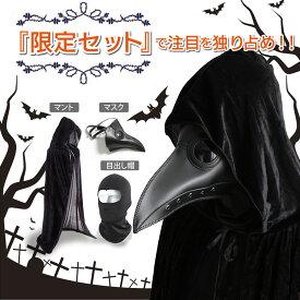 \楽天1位/ハロウィン用ペストマスク目出し帽マント3点セット 仮装コスプレカラスマスク[Unick]