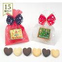 クリスマス プチギフト お菓子 大量 会社 業務用お礼 お返し 結婚式 個包装 まとめ買い【クリスマスクッキー】【15個セット】