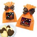 Halloweenお菓子プチギフト【ハロウィン クッキー】クッキー詰め合わせ ばらまき 業務用 大量 個包装