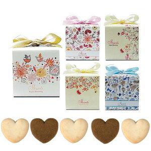 クリスマスのお菓子のプチギフト【CCシャンティー・キューブ(ハートクッキー)1箱】会社 業務用 個包装 お菓子 おしゃれ 子供