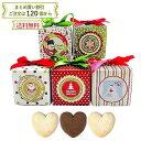 クリスマス プチギフト お菓子 クッキー 業務用 大量 景品 ギフト プレゼント 個包装 配る 結婚式【クリスマスハッピーキューブ】ご注…