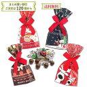クリスマス プチギフト お菓子 個包装業務用 大量 景品 イベントギフト プレゼント 配る【きらきらクリスマス(チョコレート)】ご注文…