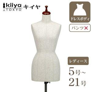 ボディ トルソー レディース KIIYA キイヤ キイヤボディ 芯地張り 洋裁 手芸 女性 ホームソーイング SB-101
