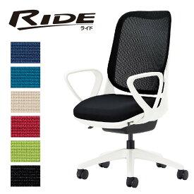 オフィスチェア サークルアーム ライオン事務器 RIDE アームレスト キャスター 椅子 パソコン デスク 会議室 ロッキング 揺れる 姿勢 腰痛 ホワイト 白 3561F-W リモートワーク テレワーク