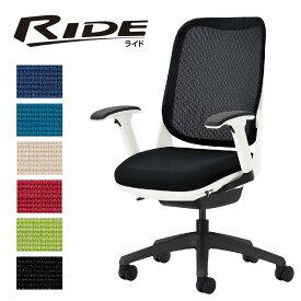 オフィスチェア フレキシブルアーム ライオン事務器 RIDE アームレスト キャスター 椅子 パソコン デスク 会議室 ロッキング 揺れる 姿勢 腰痛 ホワイト ブラック 白 黒 3562F-K リモートワーク テレワーク