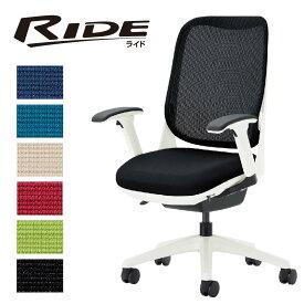 オフィスチェア フレキシブルアーム ライオン事務器 RIDE アームレスト キャスター 椅子 パソコン デスク 会議室 ロッキング 揺れる 姿勢 腰痛 ホワイト 白 3562F-W リモートワーク テレワーク