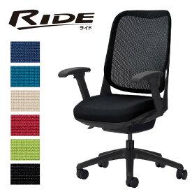 オフィスチェア フレキシブルアーム ライオン事務器 RIDE アームレスト キャスター 椅子 パソコン デスク 会議室 ロッキング 揺れる 姿勢 腰痛 ブラック 黒 3567F-K リモートワーク テレワーク