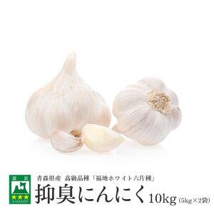 【青森県産】 抑臭 にんにく 10kg【送料無料】