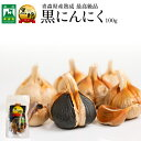 【免疫力】青森県産熟成黒にんにく 黒贈 100g【送料無料】