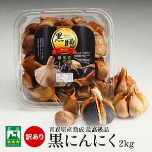 【50%ポイントバック】青森県産熟成黒にんにく 黒贈 2kg 訳あり【免疫力】【送料無料】【2キロ】【健康】【ダイエット食品】【ダイエット】