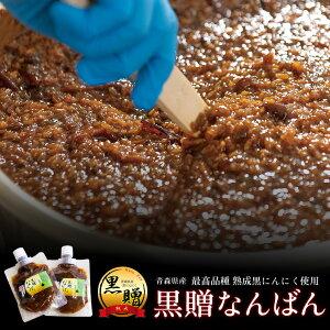 【お家時間】黒贈なんばん 120g×2パック 青森県米からできた米麹と黒にんにくときのこの甘辛漬け【送料無料】