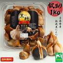 青森県産熟成黒にんにく 黒贈 1kg 訳あり 免疫力作り応援キャンペーン
