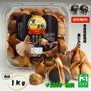 【ポイント20倍!】青森県産熟成黒にんにく 黒贈 1kg