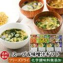 敬老の日 プレゼント ギフト 食品【送料無料ギフト】スープ&味噌汁ギフト(8種40食)フリーズドライスープと味噌汁の…