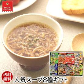 【送料無料】人気スープ8種ギフト(32食入)化学調味料無添加 フリーズドライのスープギフト アスザックフーズ