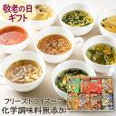 敬老の日 プレゼント ギフト 食品【送料無料ギフト】人気スープ8種ギフト(32食入)化学調味料無添加 フリーズドライ…
