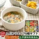 敬老の日 プレゼント ギフト 食品【送料無料ギフト】こだわりスープ6種ギフト(6種24食)アスザックフーズフリーズド…