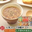 【送料無料ギフト】人気スープ8種ギフト(32食入)化学調味料無添加 フリーズドライのスープギフト アスザックフーズ