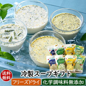 送料無料 ギフト プレゼント 食品 冷製スープギフト4種16食 簡単・便利なフリーズドライの冷製ポタージュ詰め合わせ【コーン・じゃがいも・アスパラ・バジル】【内祝・母の日・父の日・