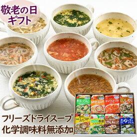 【ポイント5倍】敬老の日 プレゼント 送料無料 食品 人気スープ8種ギフト(32食入)化学調味料無添加 フリーズドライのスープギフトアスザックフーズ