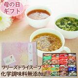 人気スープ8種ギフトお歳暮用