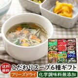 こだわりスープ6種ギフト